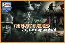 THE EIGHT HUNDRED นักรบ 800