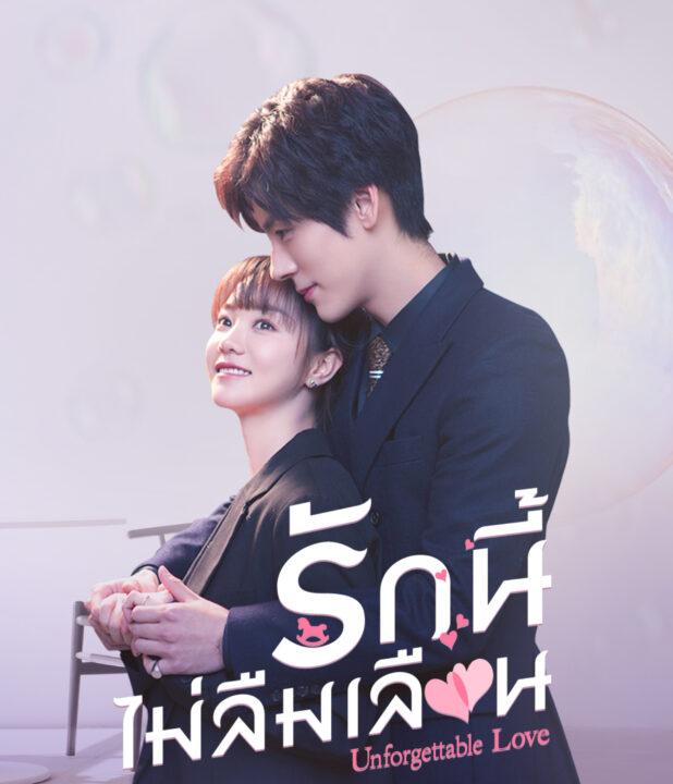 รีวิวซีรีส์จีน Unforgettable Love รักนี้ไม่ลืมเลือน (2021) สุดฟินจิกหมอน